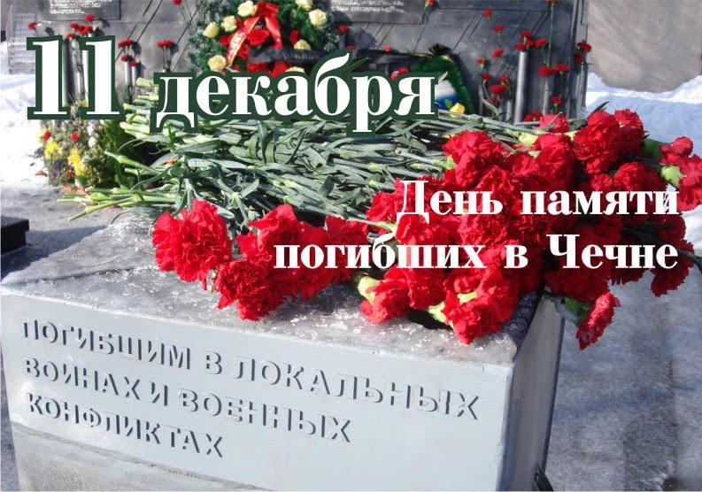http://totma-region.ru/upload/000/u1/8/5/den-pamjati-pogibshih-v-chechne-11-dekabrja-1994-goda-nachalas-perv.jpg
